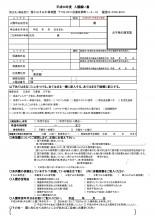 西小山すみれ保育園入園願い書JPG
