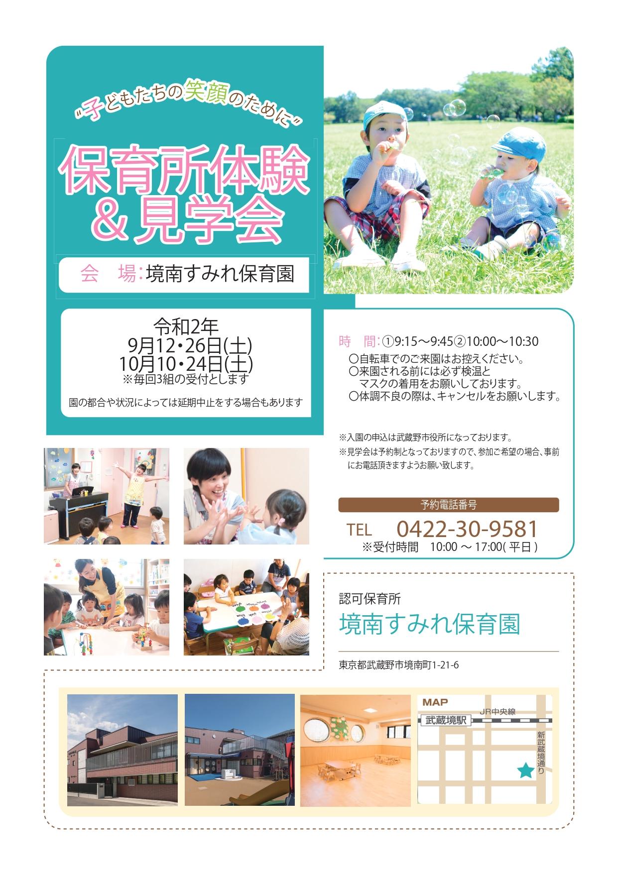 境南見学会R3_page-0001