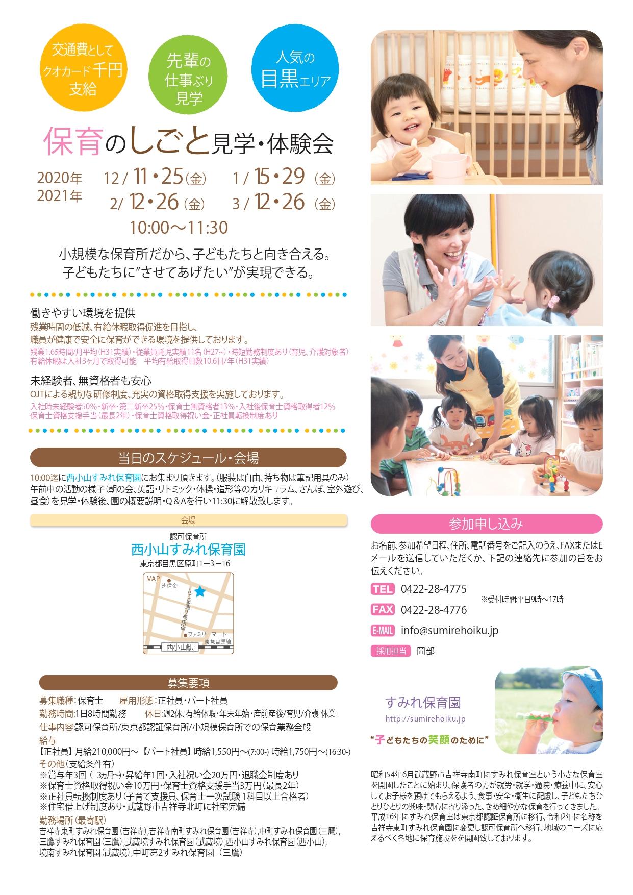 taiken_nishikoyama 202012_202103_page-0001