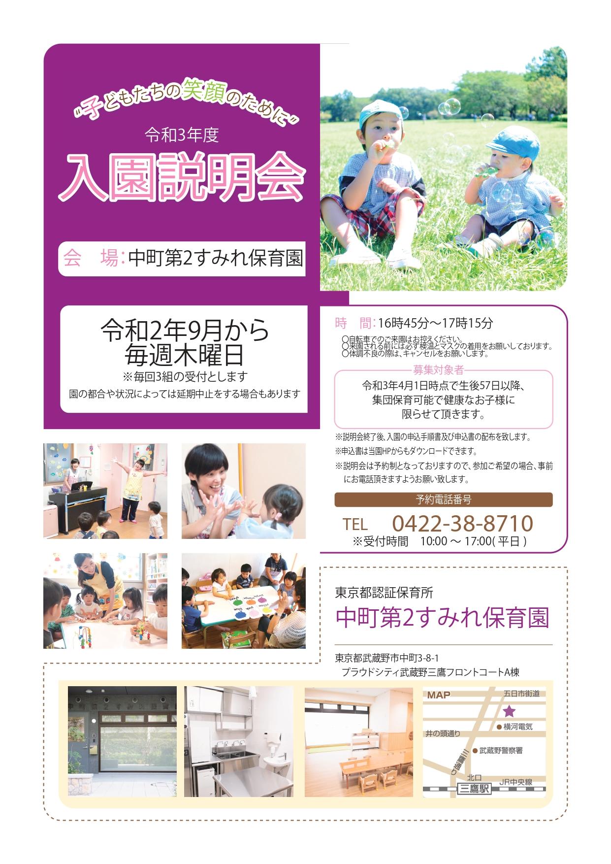 中町第2見学会R3_page-0001