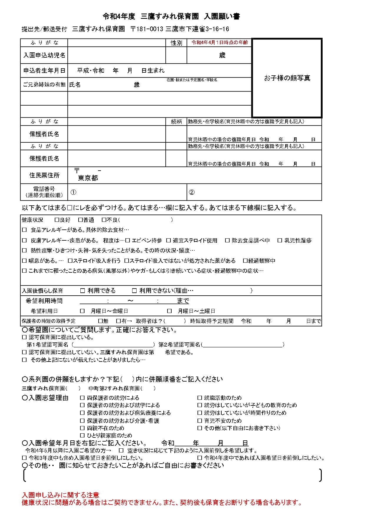 三鷹すみれ保育園入園願書R4_page-0001