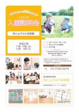 西小山すみれ保育園説明会JPG