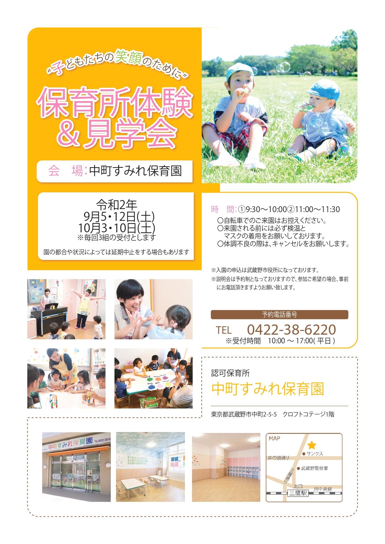 中町見学会R3_page-0001