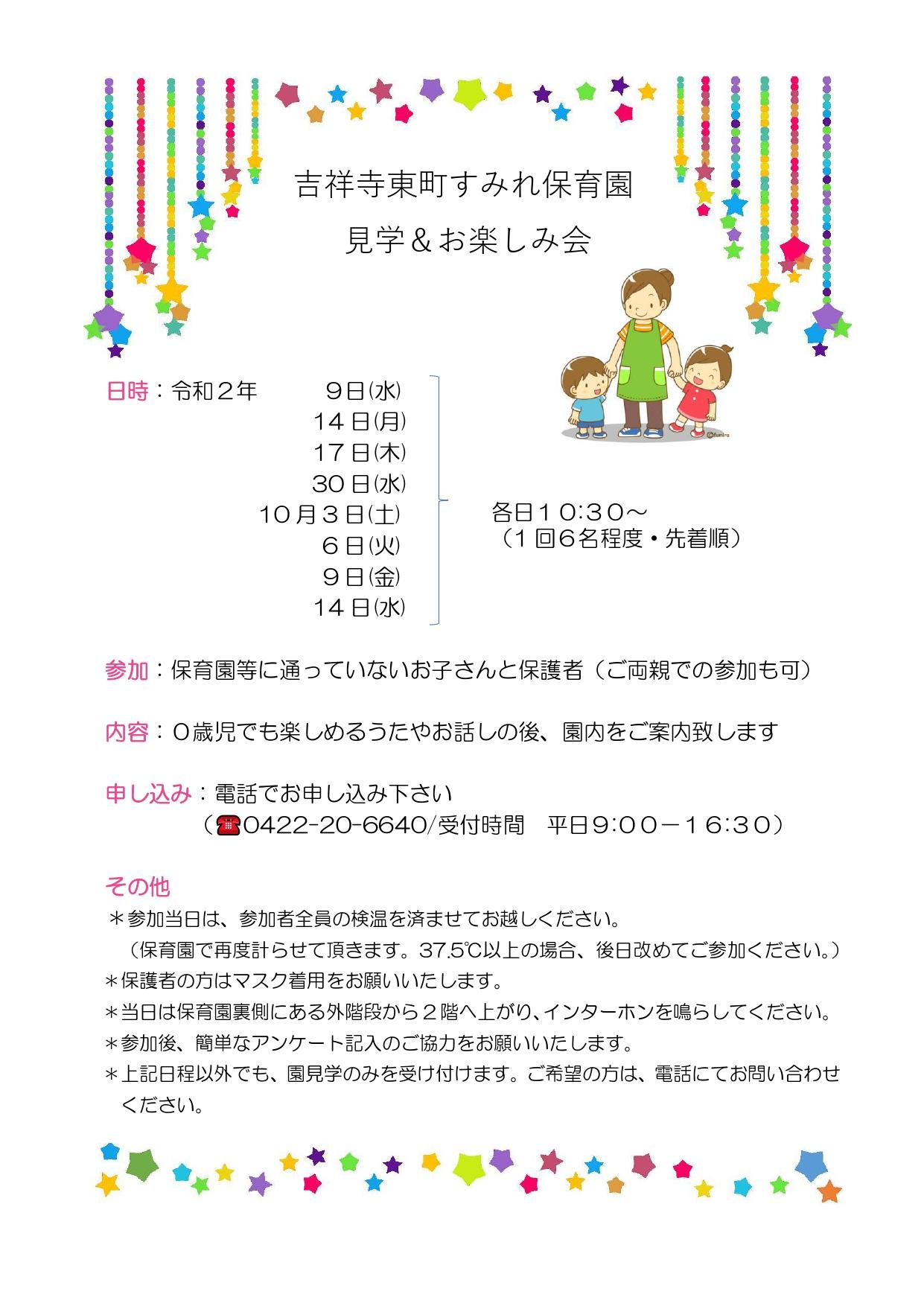 吉祥寺東町お楽しみ会_page-0001