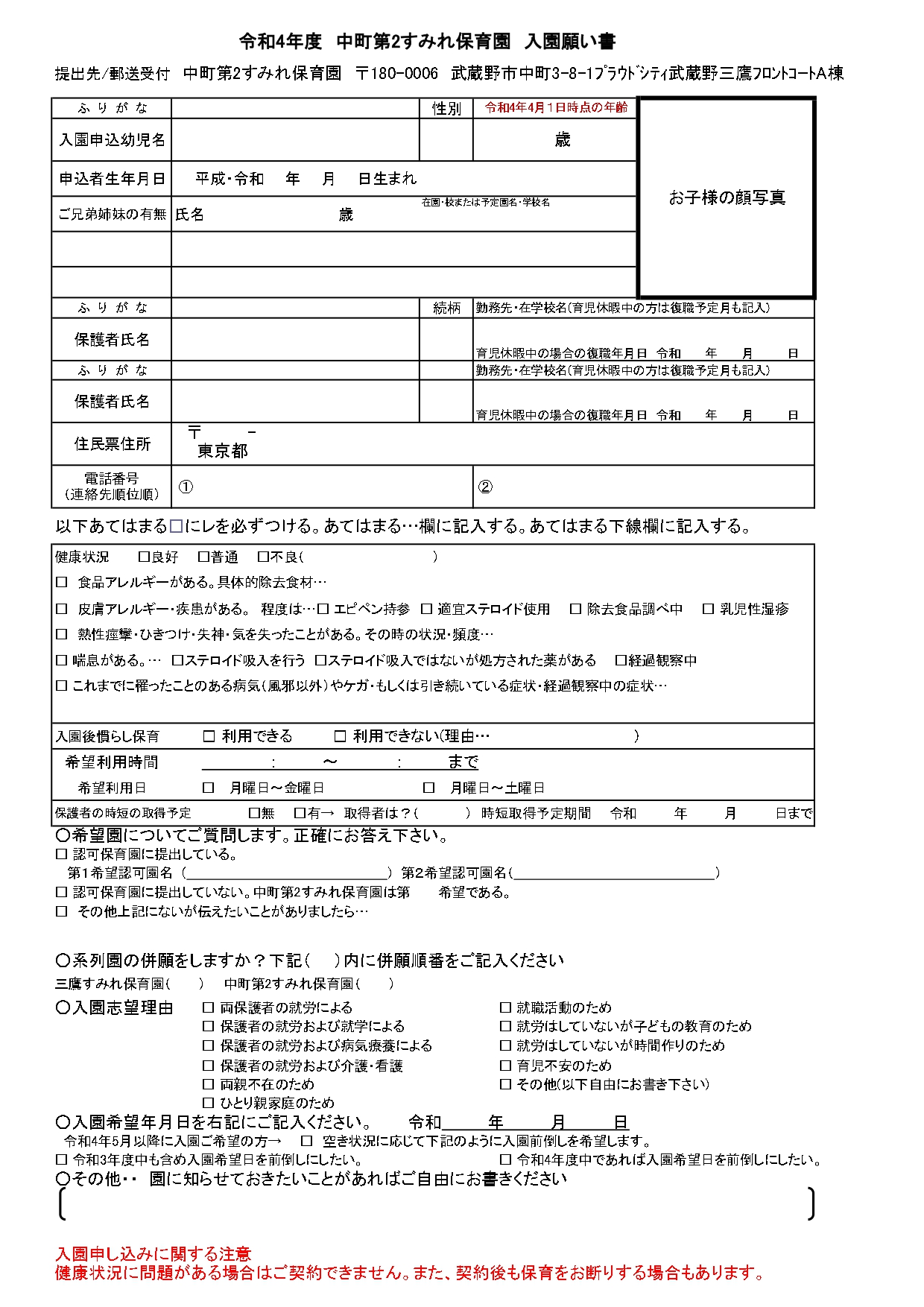 中町第2すみれ保育園入園願書R4_page-0001