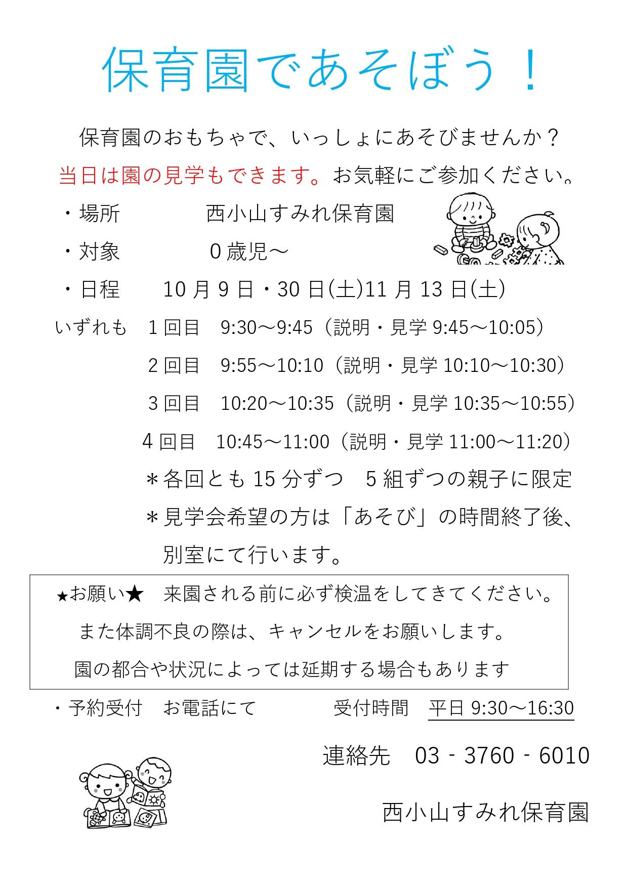 西小山R3-保育園で遊ぼう_page-0001