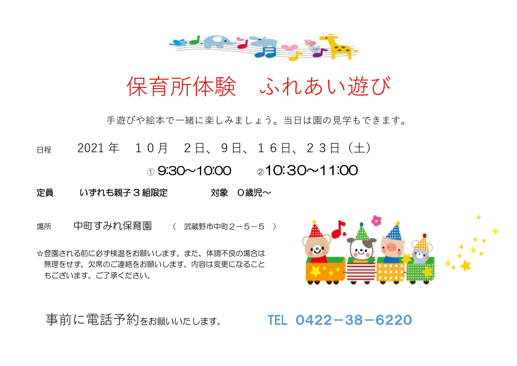 中町すみれ保育園で遊ぼうR3_page-0001