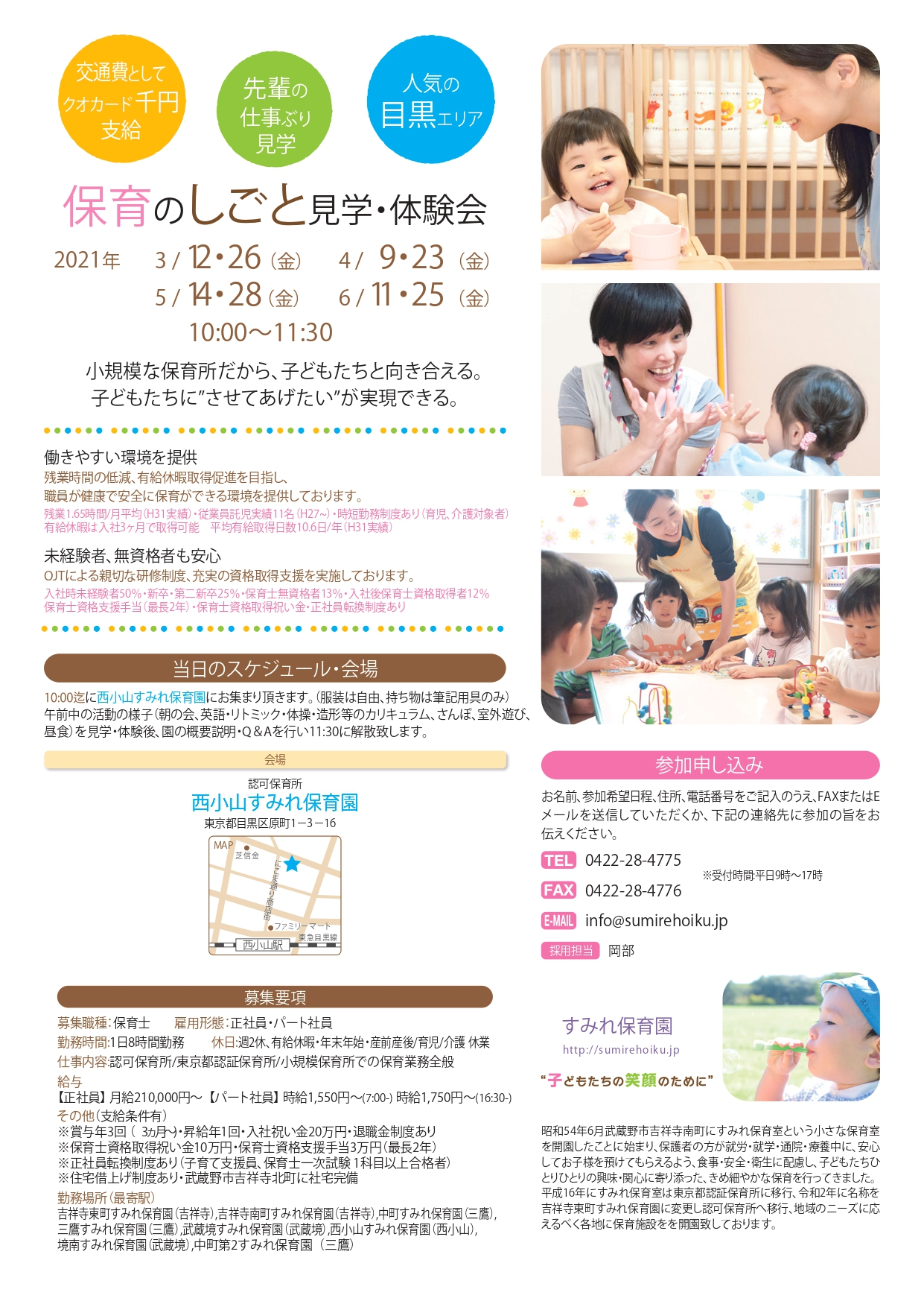 taiken_nishikoyama 2021.03-2021.06_page-0001