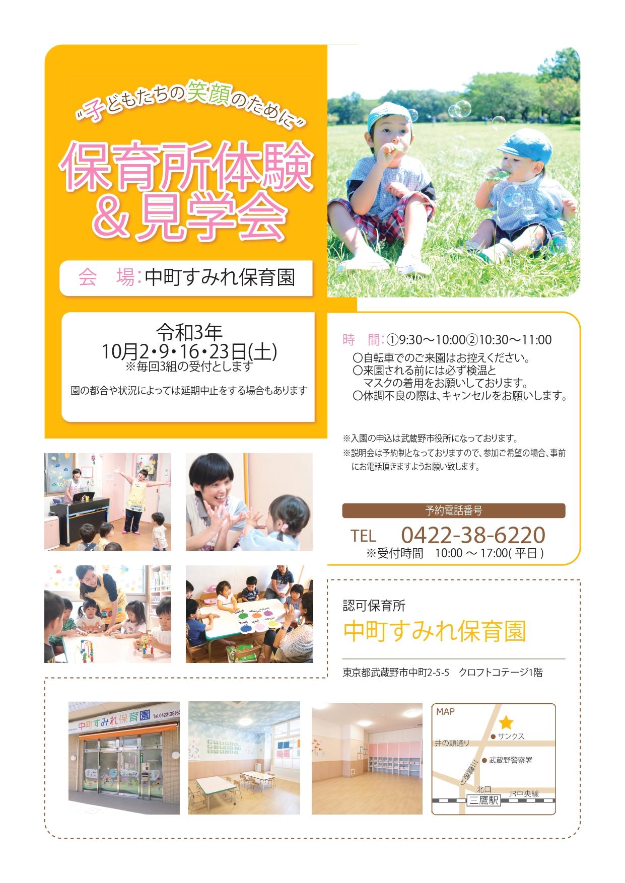 中町すみれ説明会見学会R4_page-0001