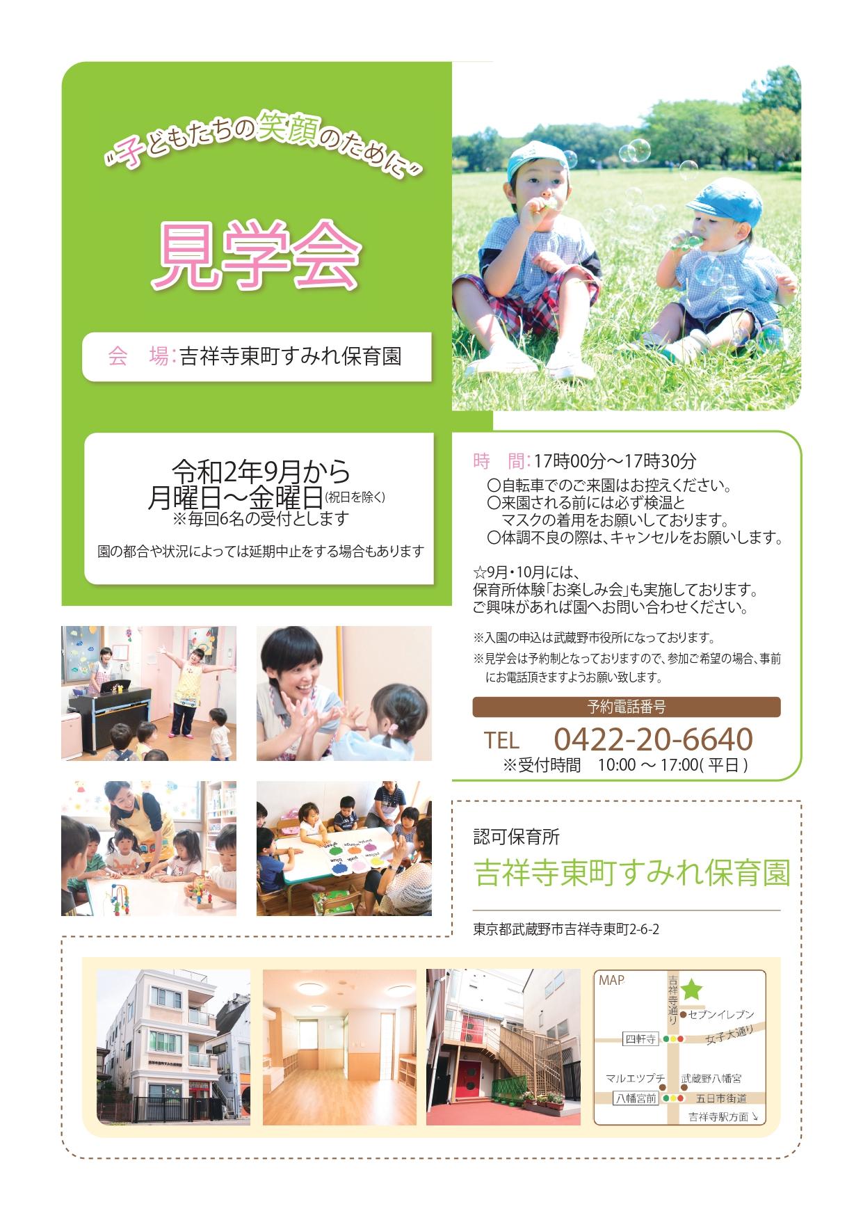 吉祥寺東町見学会R3_page-0001