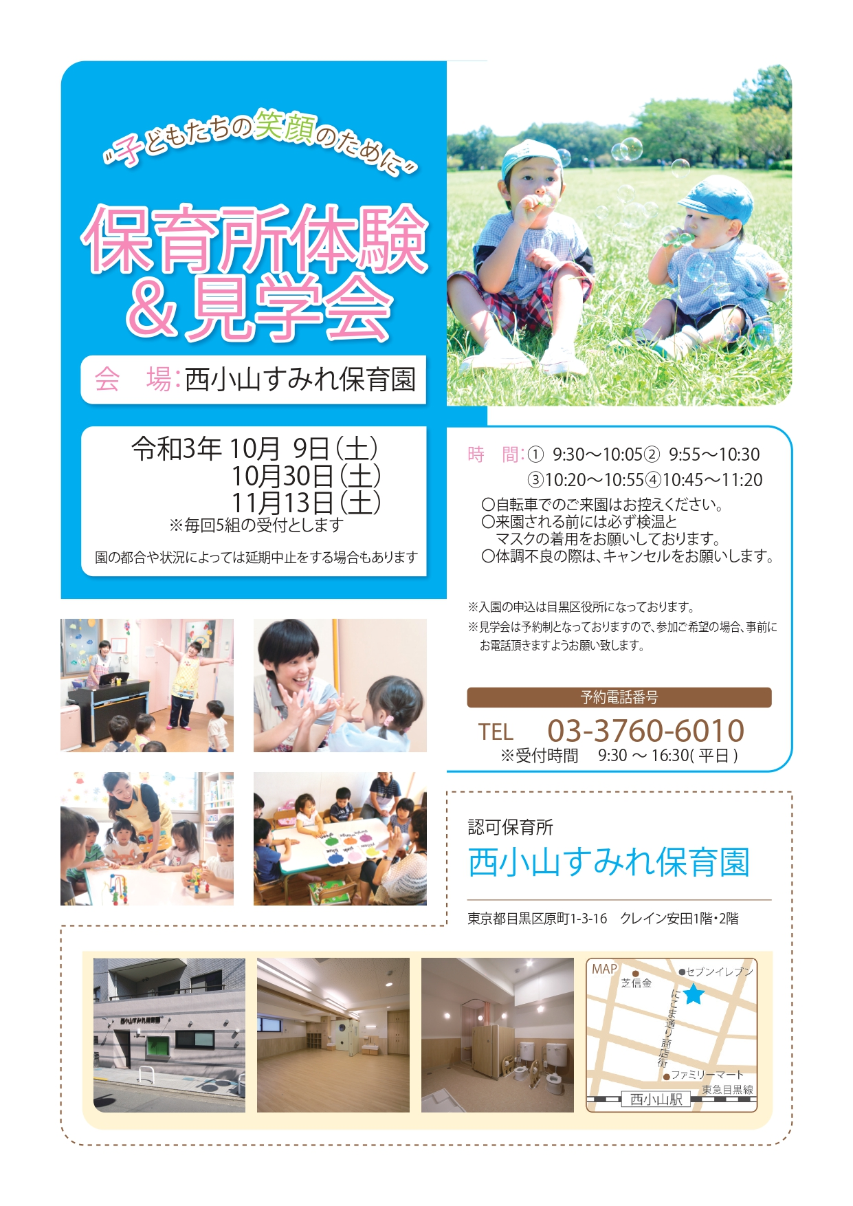 西小山見学会R4_page-0001