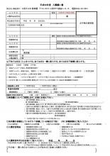 三鷹すみれ保育園入園願い書JPG