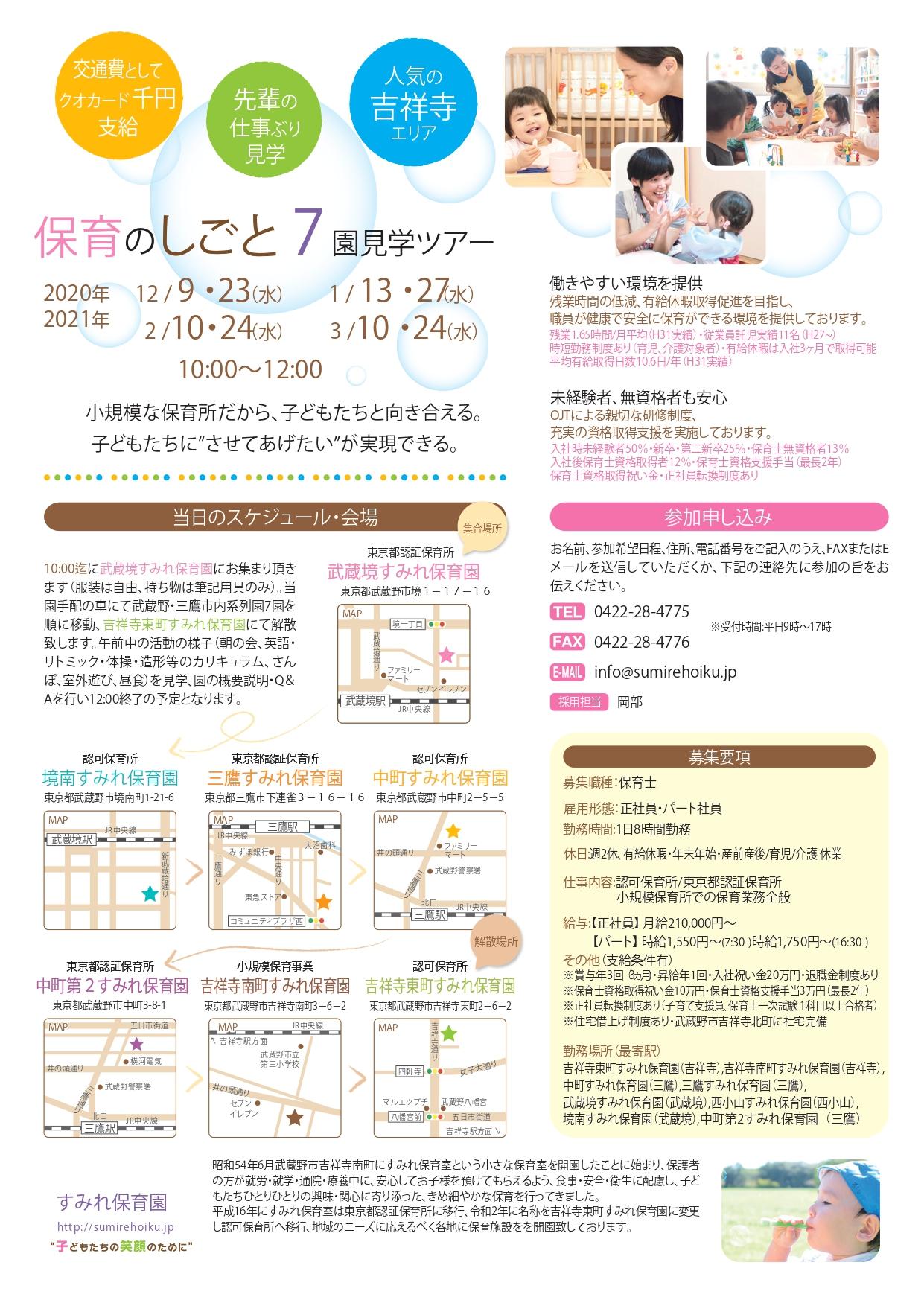 kenngaku7 202012_202103_page-0001