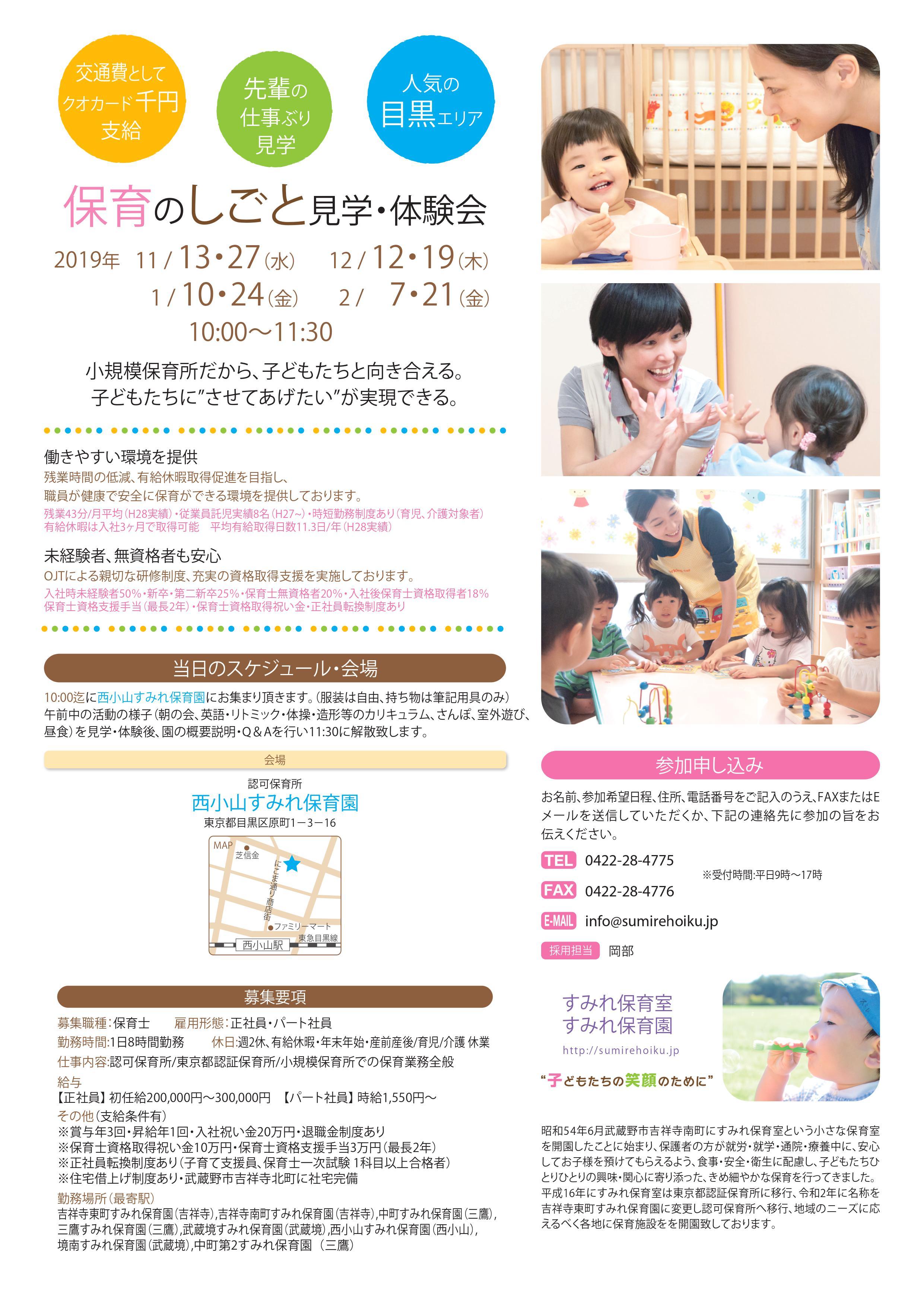 西小山すみれ保育園見学・体験会