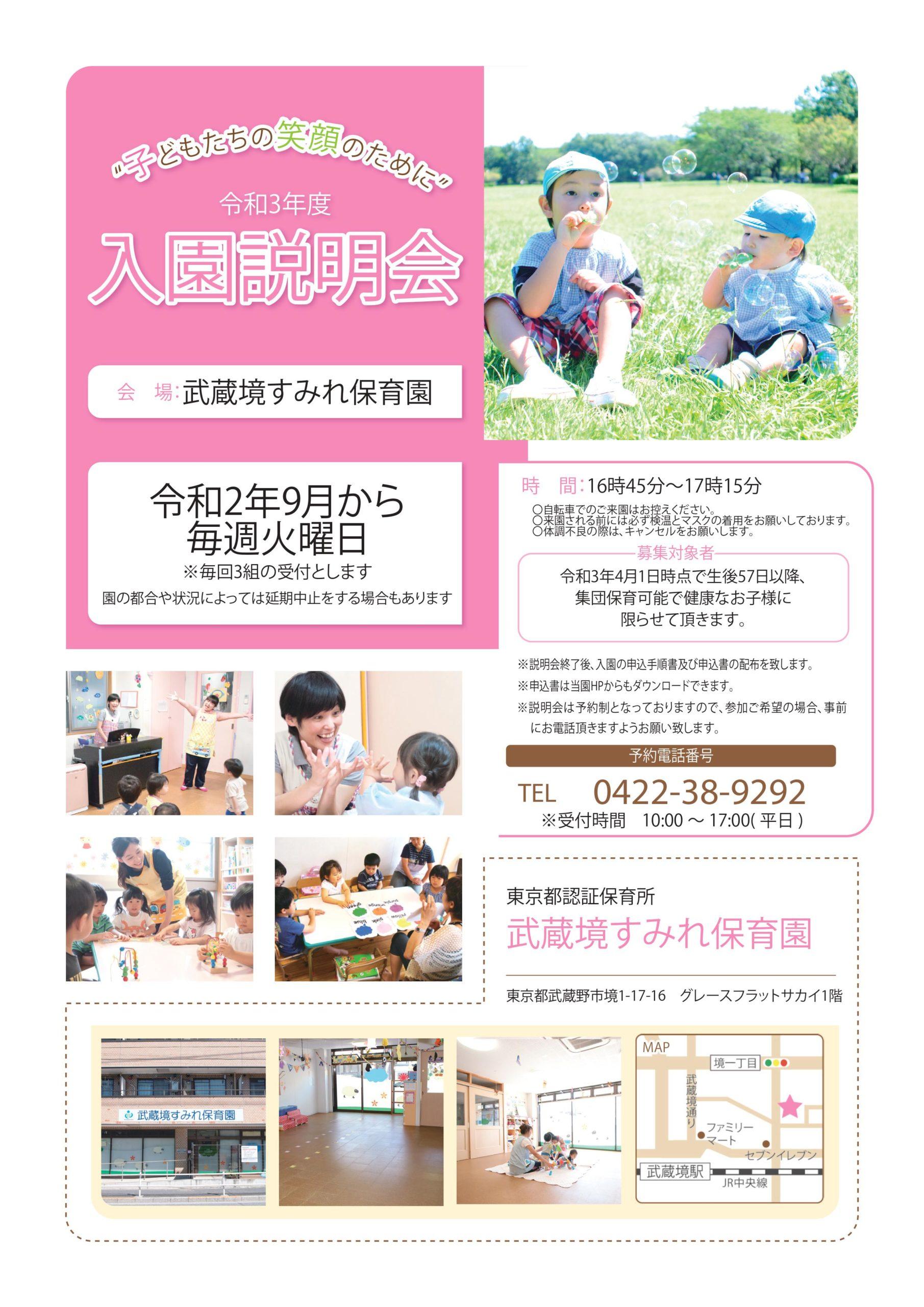 武蔵境見学会R3