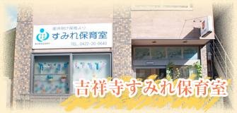 吉祥寺すみれ保育室