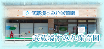武蔵境すみれ保育園