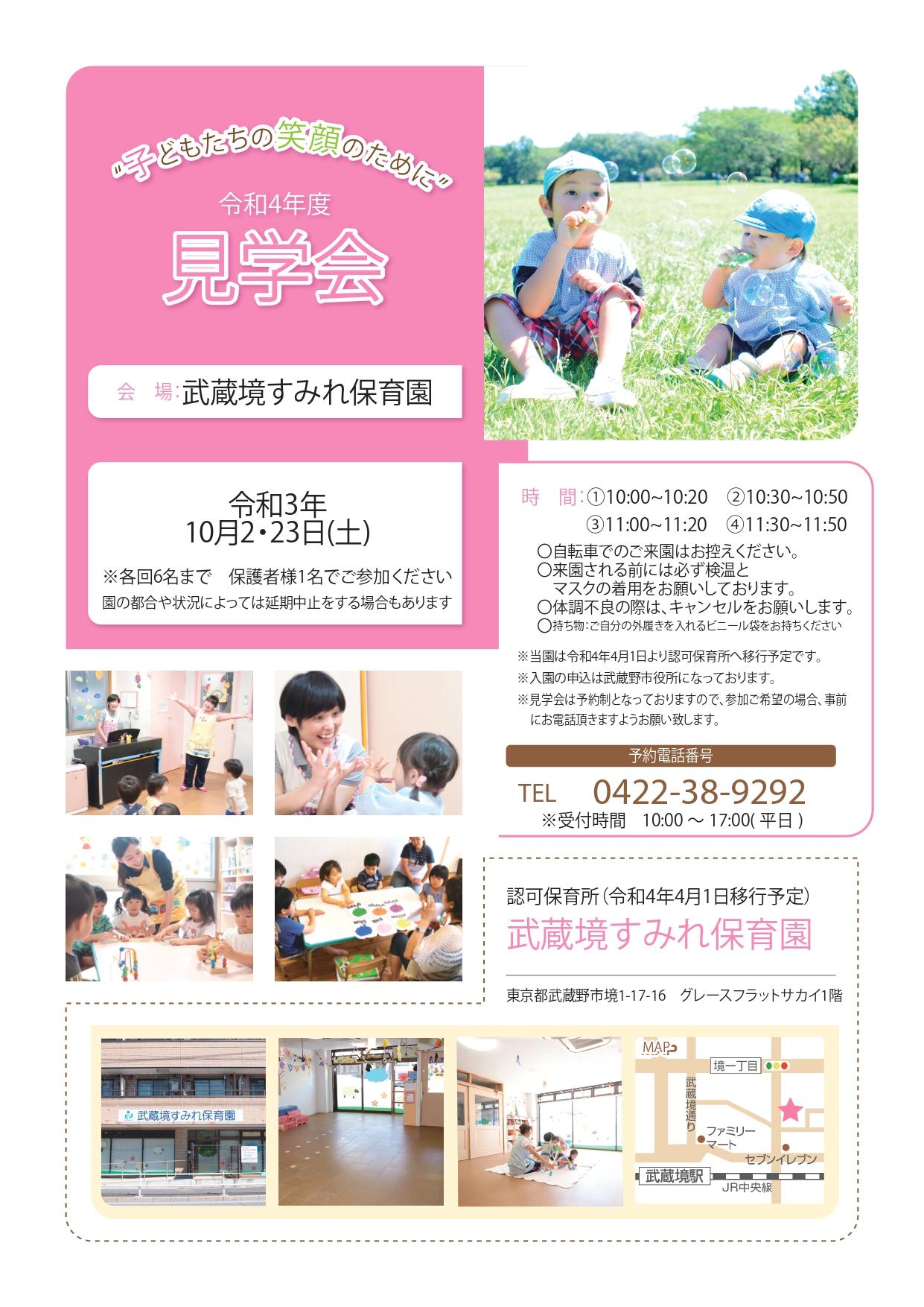 武蔵境見学会R4_page-0001