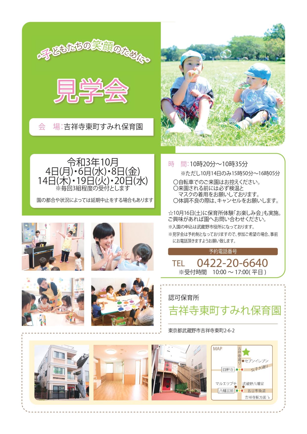 吉祥寺東町見学会R4_page-0001