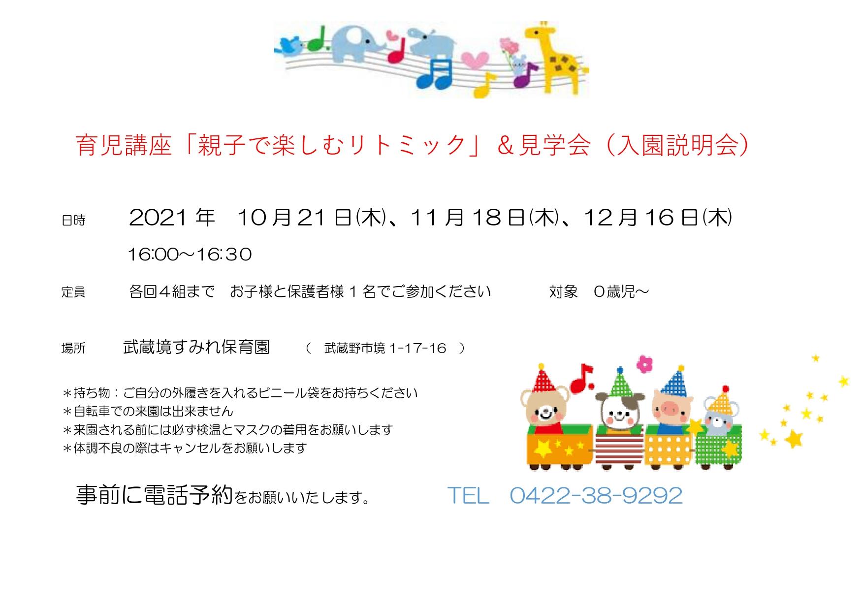 武蔵境保育園で遊ぼうR3実施分_page-0001