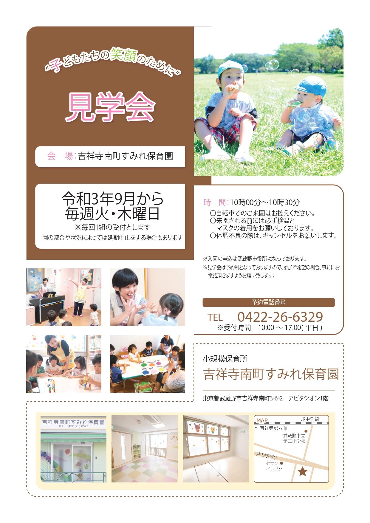 吉祥寺南町見学会R4向け_page-0001